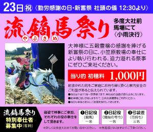 tado-event-yabusame